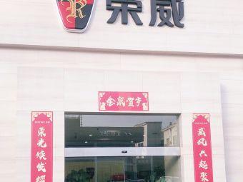 河北众志上汽荣威4S店(裕华店)