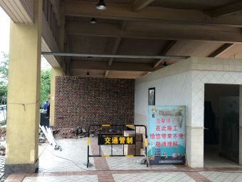 (新安服务区)公共厕所