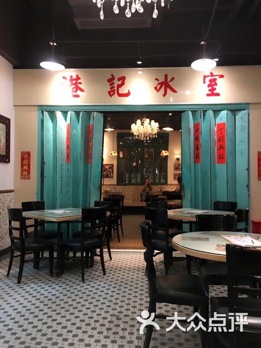 港记茶餐厅大堂图片 - 第1770张图片