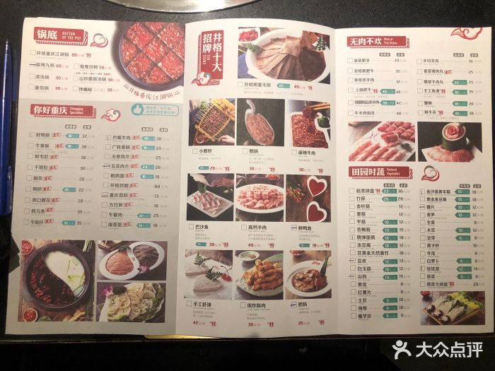 井格重庆火锅(五道口店)菜单图片