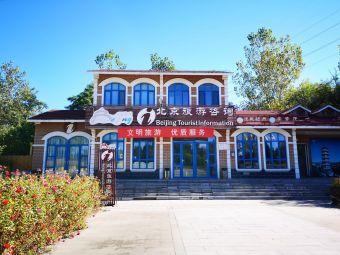 密云县北京旅游咨询公共充电站