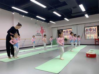 舞+武少儿艺术中心