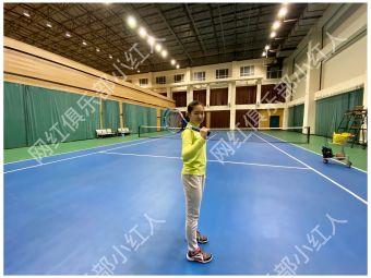 网红网球俱乐部(北陵网球教学中心)