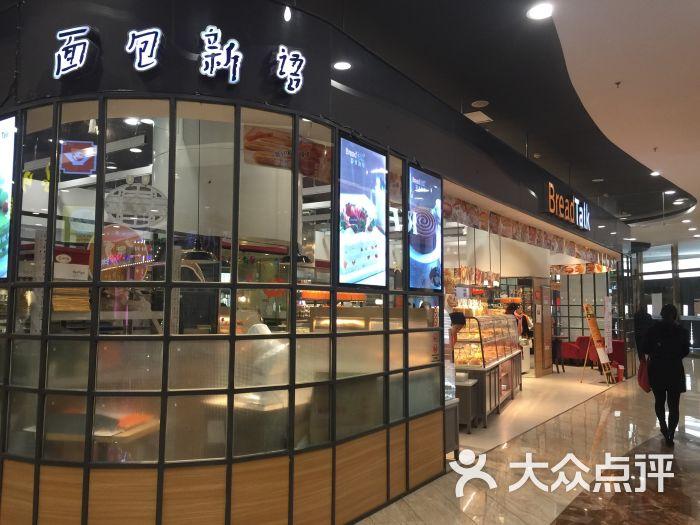 作文班级(洛阳路王府井店)-图片-南昌面包-大众美食美食新语角的500字图片