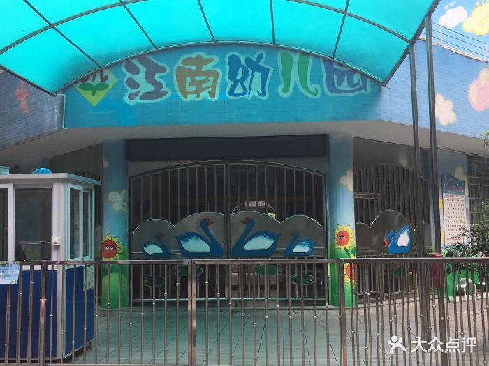 江南幼儿园-校门图片-广州亲子-大众点评网