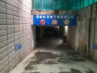 黄鹤世家停车场