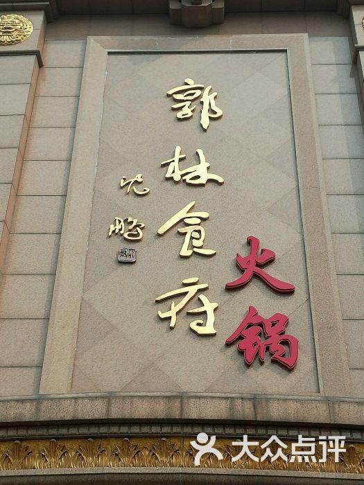 郭林家常菜(丰台店)图片 - 第1张