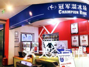 冠军溜冰场CHAMPIONRINK(龙岗万科广场店)