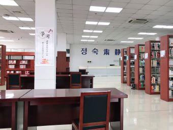 延边图书馆