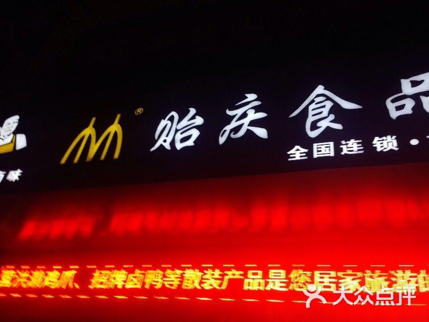 贻庆鸡爪-图片-泉州美食