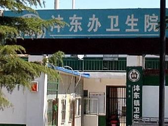 沣东医院分院