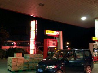 中国石油第七加油站