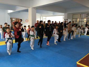 中昊跆拳道馆