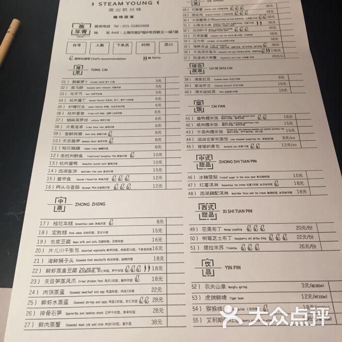 steam young(上海百联又一城店)--价目表