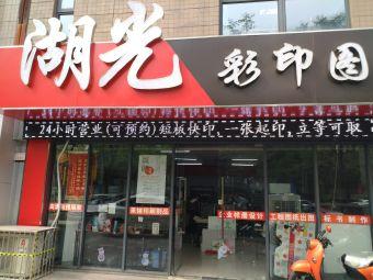 湖光彩印图文(新北店)