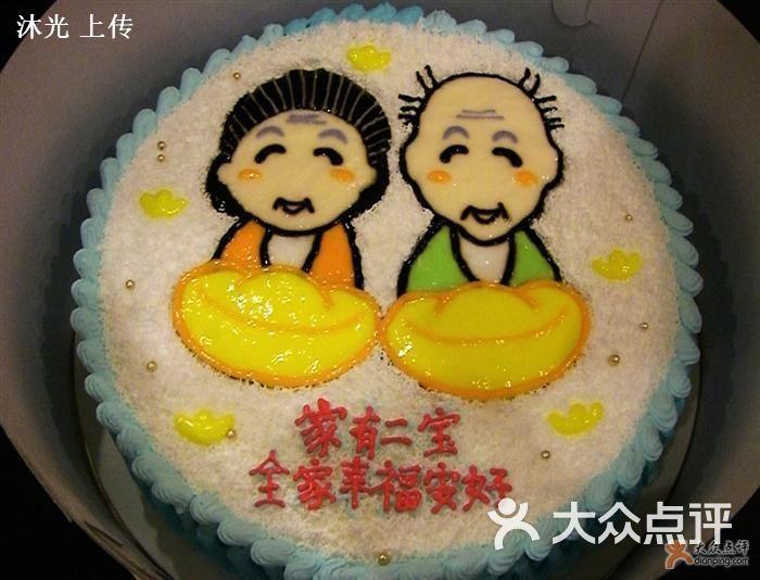 四叶草蛋糕坊10寸蛋糕图片 - 第1张