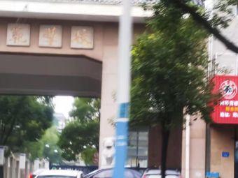 江苏教育学院如皋分院