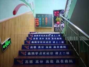 鑫鹏外语学校