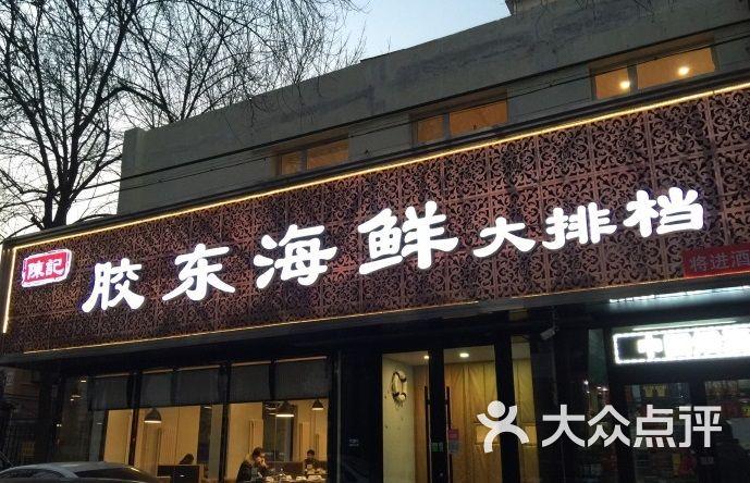 陈记胶东海鲜大排档-店面图片-北京美食-大众点评网