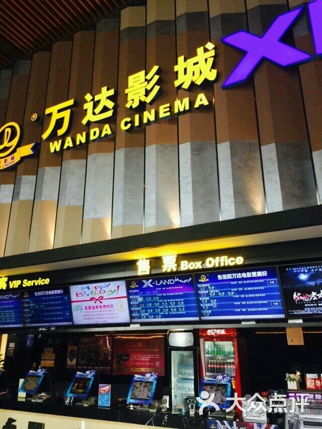 中山区天津街/人民路电影院万达欧美影城(港汇店)点评所有16-05国际老妇小电影图片