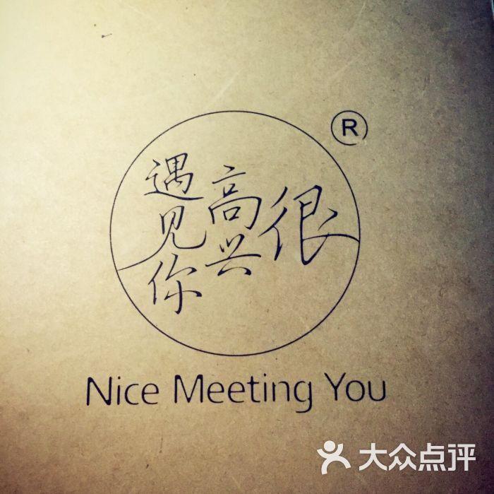 很高兴遇见你(朝阳大悦城店)-图片-北京美食-大众点评