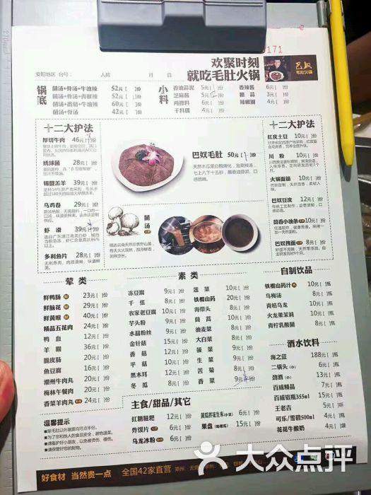 巴奴毛肚火锅(桃源路店)菜单图片 - 第336张
