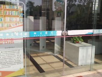 安徽瀚文图书馆