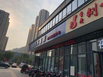 天健医药连锁——城东医药商场