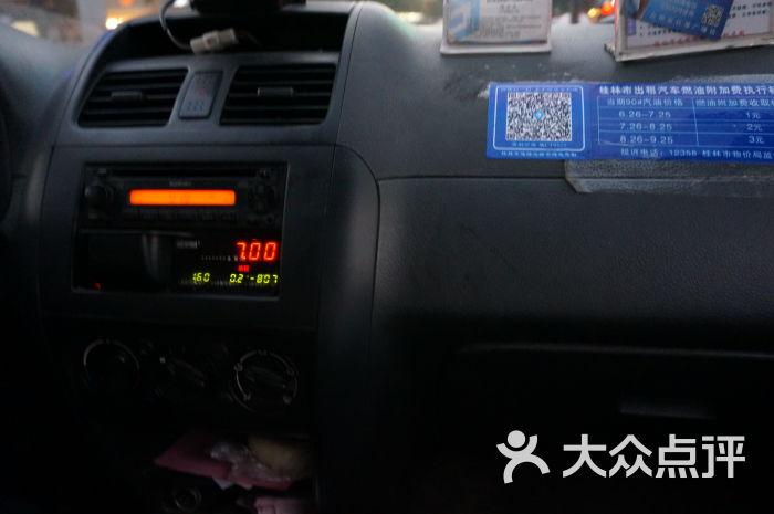 吉利出租车有限公司-出租车起步价图片-桂林爱车