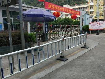 柳州市第十八中学