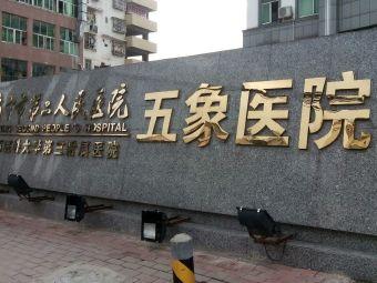 第二人民医院大沙田分院