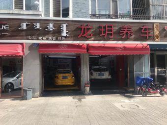 龙玥养车(汇豪店)