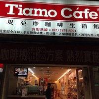 堤亚摩咖啡生活馆的图片