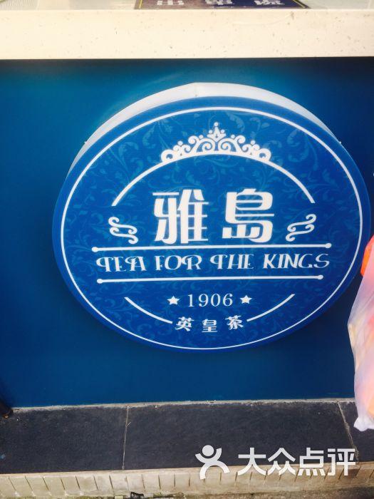 雅岛英皇茶图片 - 第2张