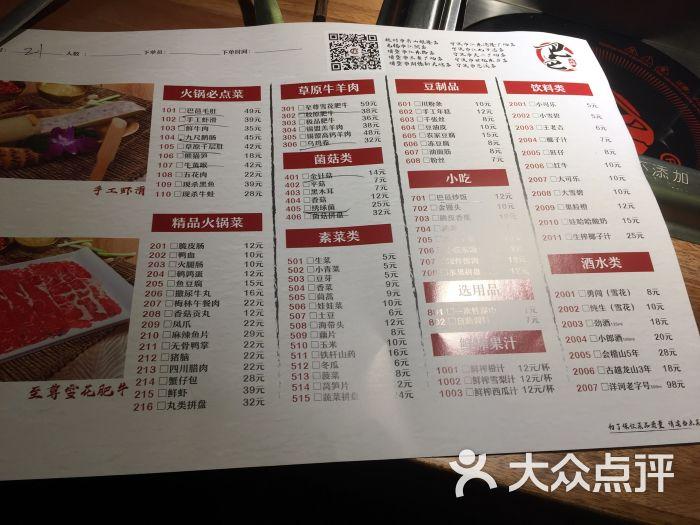 巴邑火锅菜单图片 - 第238张