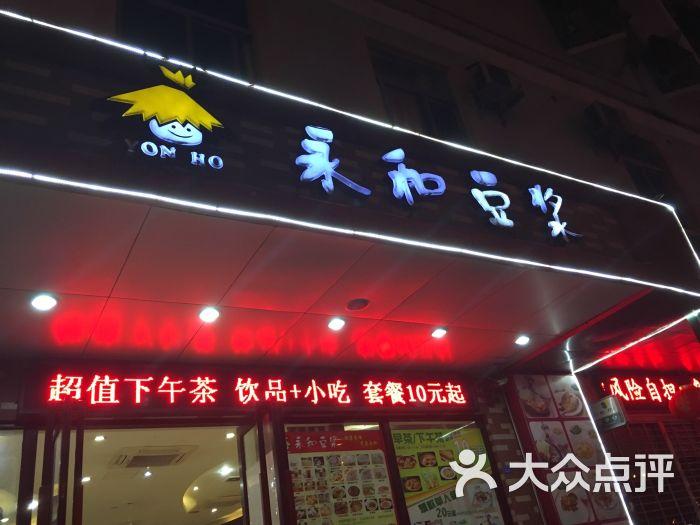 西递山路(攻略美食店)-图片-海口豆浆-永和点评美食五指大众图片