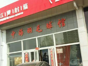 中海羽毛球馆