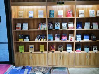 城市书房·柯桥区图书馆(柯岩店)