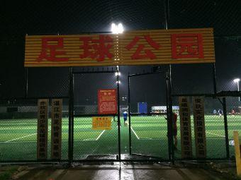 晨曦润和足球公园