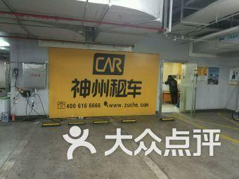 神州租车上海火车站服务点(上海站北广场店)