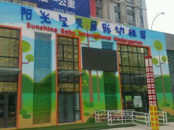 阳光宝贝国际幼稚园