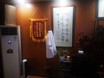 宋氏中医康复中心