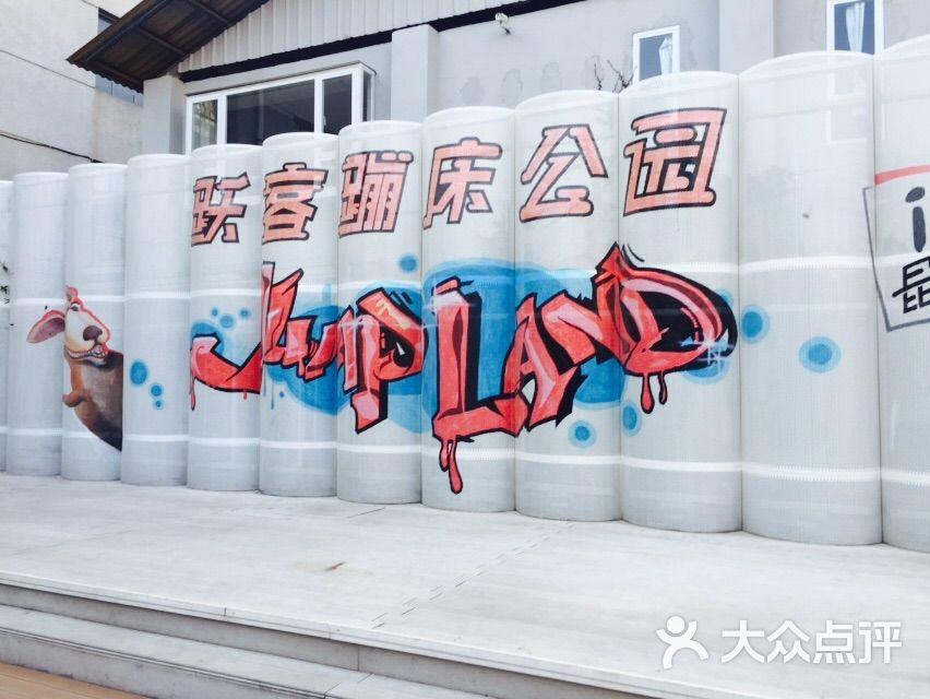 跃客蹦床公园jump land门面图片 - 第1张图片