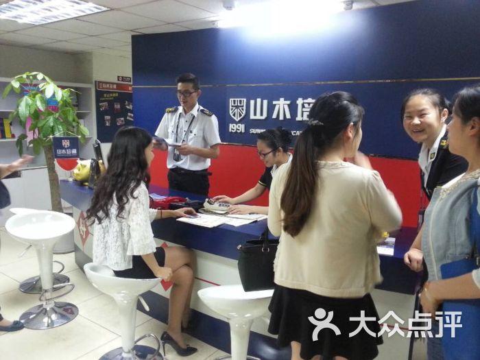 山木培训(南坪分校店)-图片-重庆教育培训-大众点评