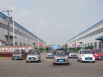 中科瑞珑电动汽车有限公司