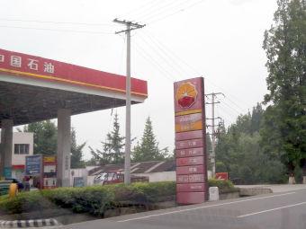 中国石油(红星加油站)