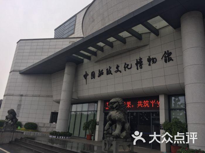 中国船政文化博物馆图片 - 第7张