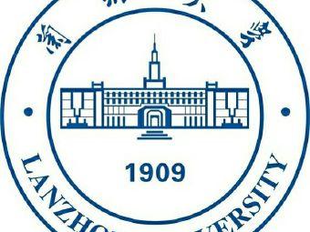兰州大学-经济学院