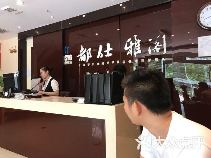 都仕雅阁男士健康养生机构(浦东店)图片 - 第7张