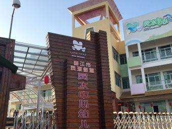 晋江市灵源街道灵水中心幼儿园